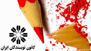 کانون نویسندگان ایران ۵۳ ساله شد.