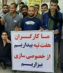 درخواست یاری کارگران هفت تپه از مردم ایران