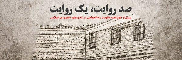 صد روایت، یک روایت بیش از چهار دهه مقاومت و دادخواهی در زندان های جمهوری اسلامی