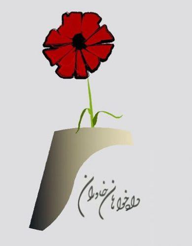 دادخواهان خاوران: خاوران به عنوان حافظه تاریخی جنایت های جمهوری اسلامی ایران باید حفظ و در اسناد بین المللی ثبت شود